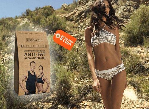 Anti_Fat_anti_fet_kompleks_iz_krema_i_poroshka_dlya_pohudeniya-1