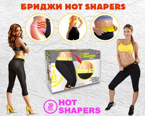 hotshapers