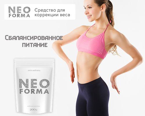 neoforma