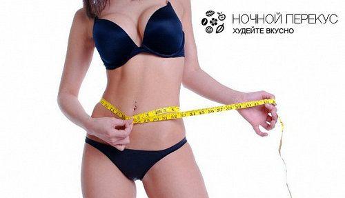 «Нічний перекус»: смачні снеки для легкого схуднення