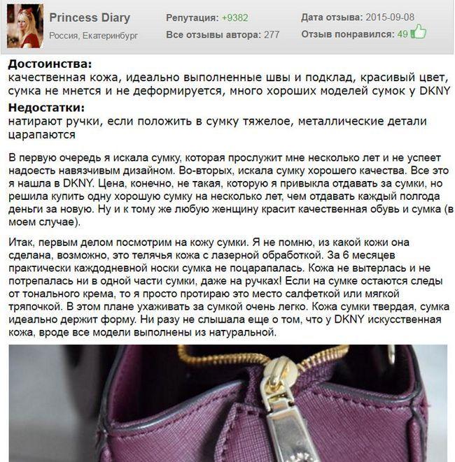 Хороший відгук про сумки DKNY