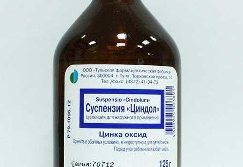 Суспензія ціндол для лікування прищів: рекомендації щодо застосування