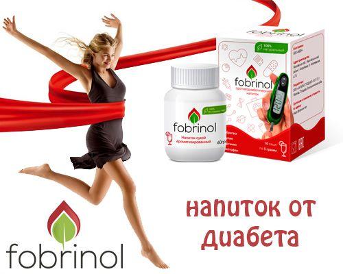 Fobrinol