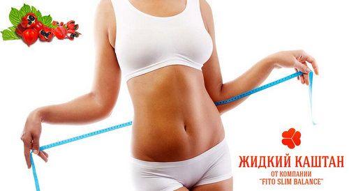 Рідкий каштан допоможе швидко схуднути